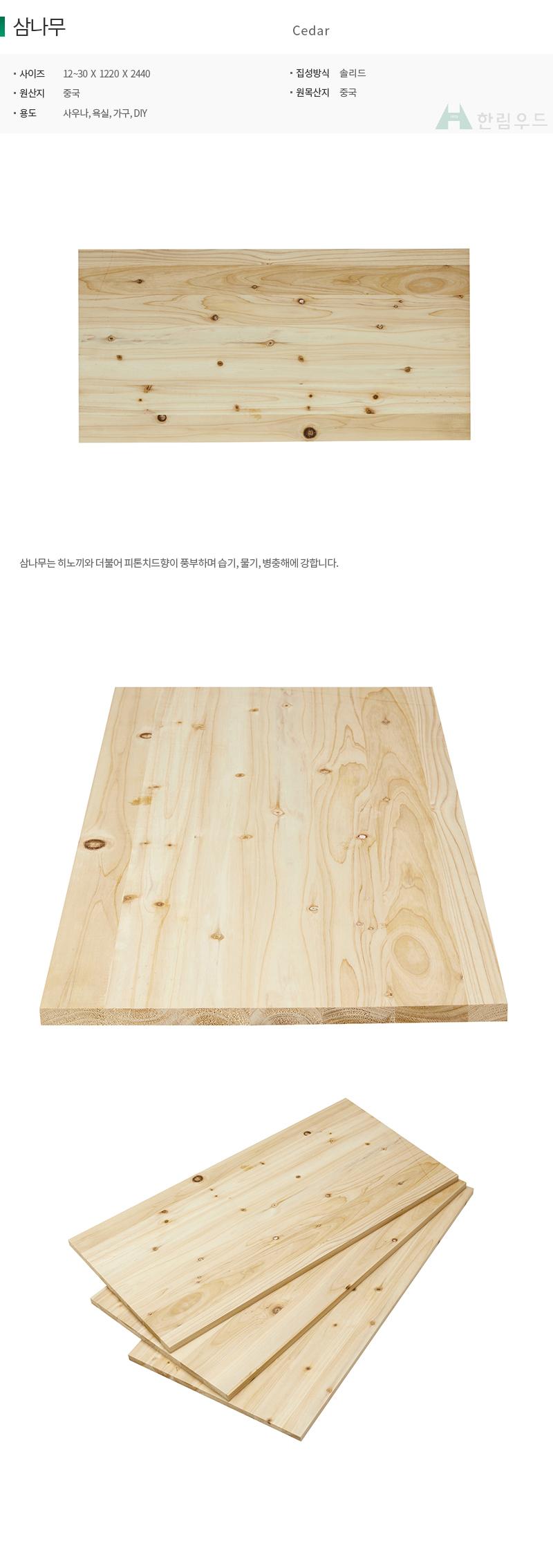 삼나무 솔리드.jpg